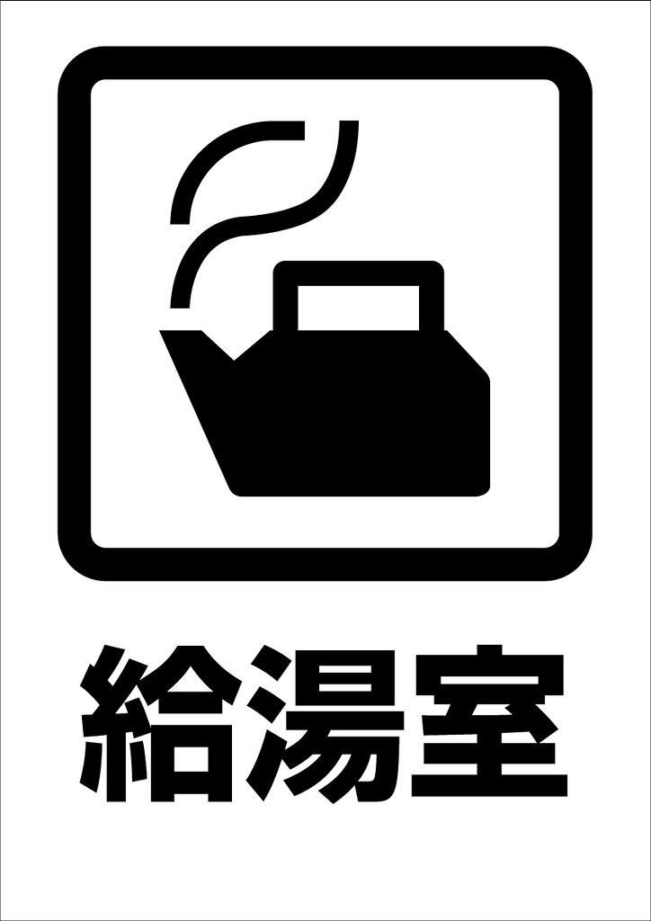【281無料ピクト看板サインシール】給湯室Kettle | ピクトBOX 看板 ...