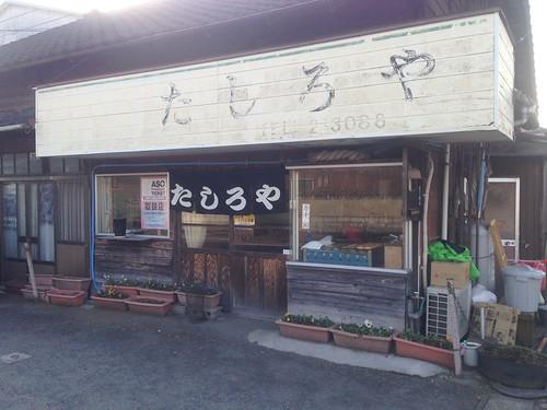 kumamoto-aso-tashiroya-outside