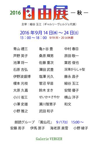 2016_自由展あき_たて_写真面
