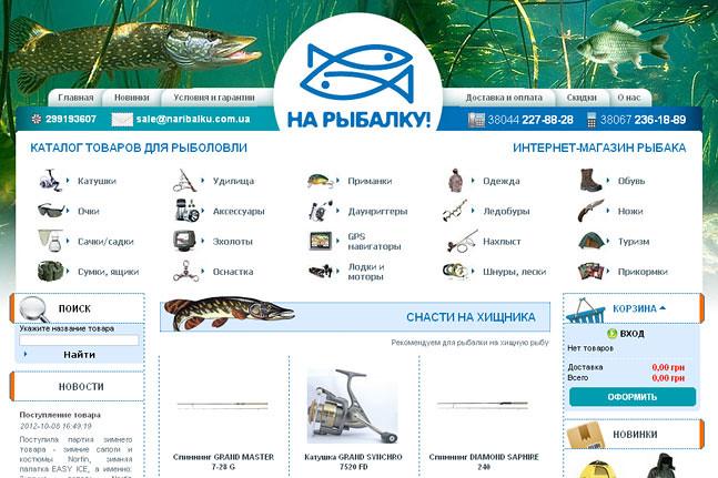 российские интернет магазины все для рыбалки