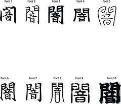 japanese-symbol-for-black-girls-feet-selma