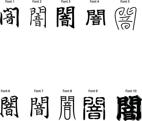 The Dark Japanese Kanji Symbol 8 Louiswilliamson Flickr