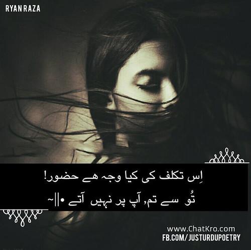 Urdu Chat Room Online
