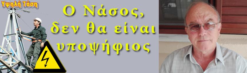 Ο ΝΑΣΟΣ