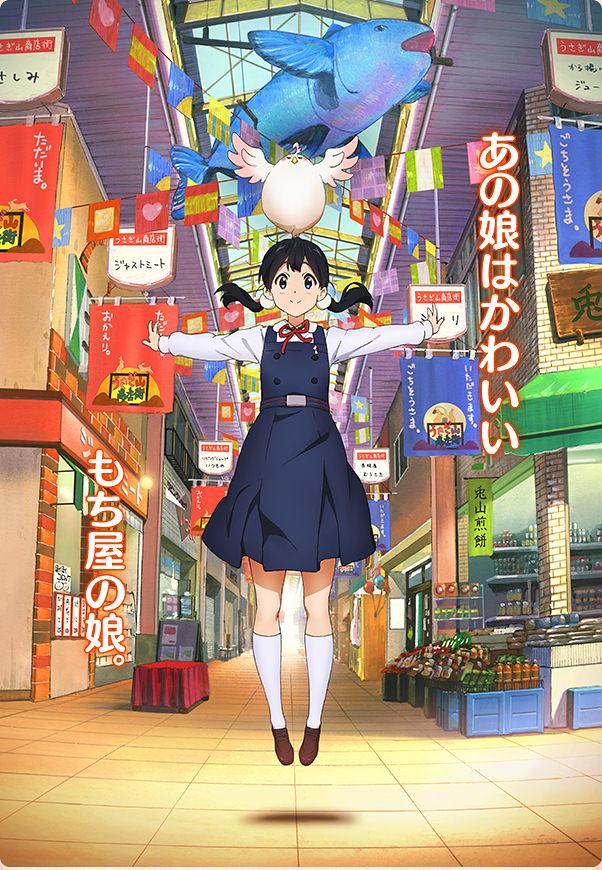 121220(3) -「京都動畫」2013年首發原創新作《Tamako Market》公開第3張海報、配角聲優&預告第4、5彈!【22日更新】