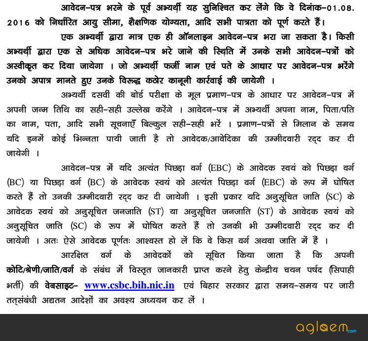 Bihar Police CSBC Constable Sipahi Driver 2016