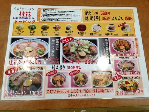 kumamoto-city-keika-ramen-menu01