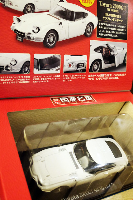 TOYOTA-2000GT-Hachette-Collections-Japan-DSCF0314