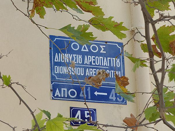 rue dionissiou Areopagio