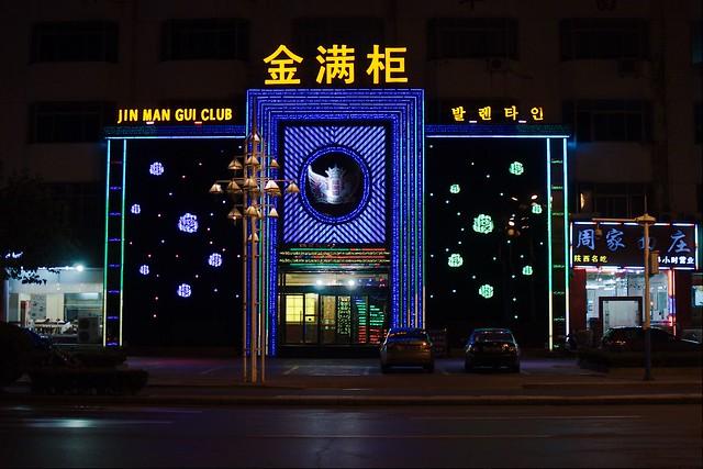 Karaoke Bar Shanghai