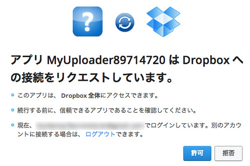 dropbox-oauth | by BLOG of Daisuke