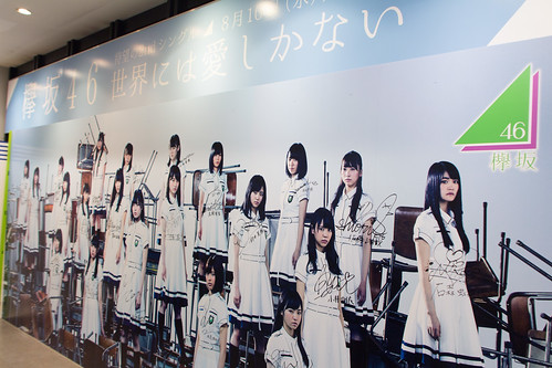 "Keyakizaka46 2nd Single ""Sekai ni wa Ai Shika Nai"" Promotional Event at Shibuya Tsutaya 