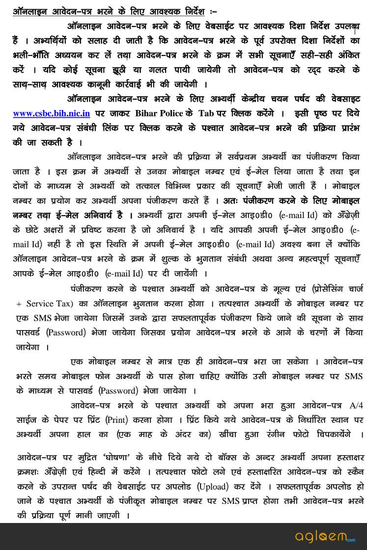 Bihar Police CSBC Constable Sipahi Driver Application Form 2016