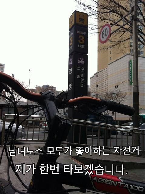 자전거 출발