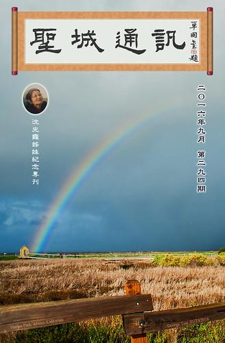 聖城通訊 二零一六年 九月 第二九四期 - 沈光霞姊妹紀念專刊
