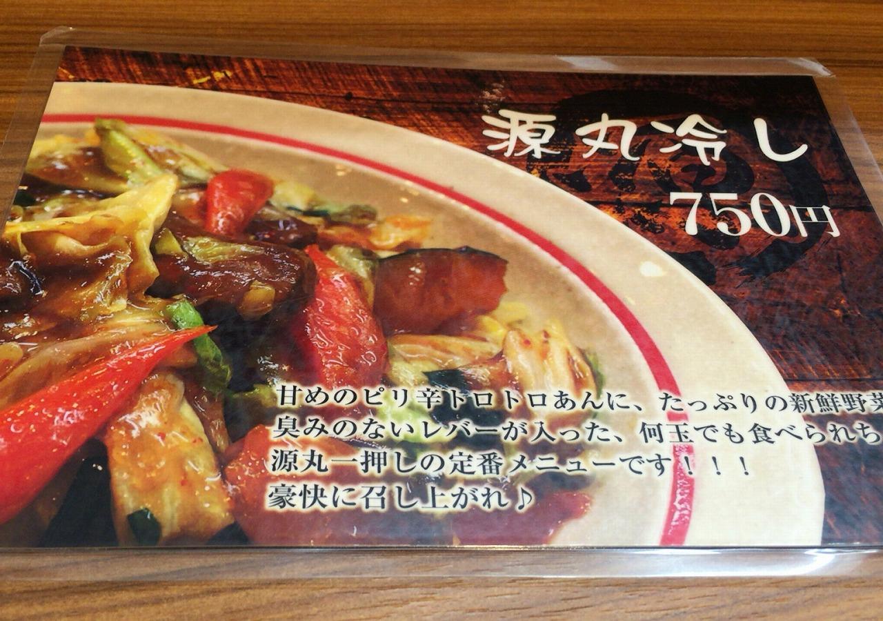 20160917_麺屋源丸 (1)