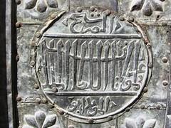 Mosquée des Omeyyades - Inscription sur la porte est