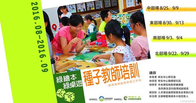 綠繪本、綠桌遊種子教師培訓
