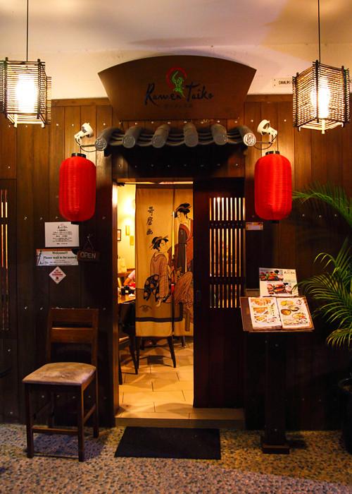 Taiko Japanese Restaurant Mont Kiara
