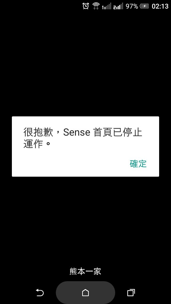 出現錯誤畫面 很抱歉sense首頁已停止運作|HTC手機故障問題排除方法