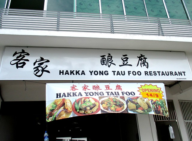 Hakka Yong Tau Foo Restaurant Sibu