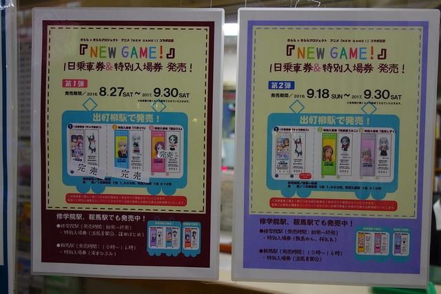 2016/09 叡山電車×NEW GAME! コラボきっぷ案内板 #06