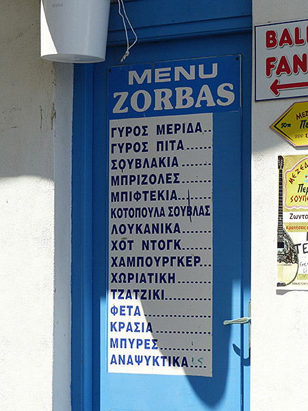 menu Zorbas