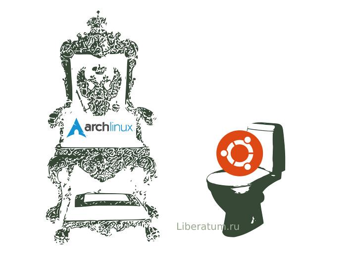 Arch vs Ubuntu