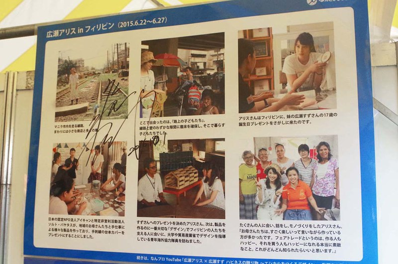 toomilog-GLOBALFESTA_JAPAN_2016_021