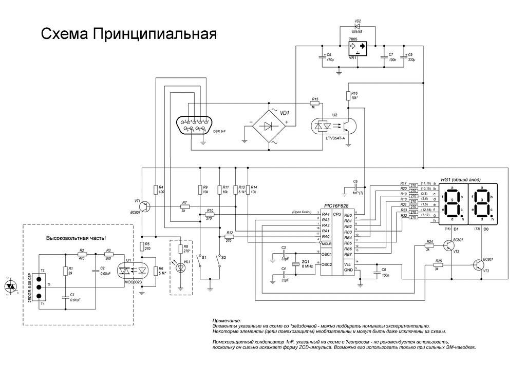 Схема принципиальная модуля Dimmer_PIC16F628