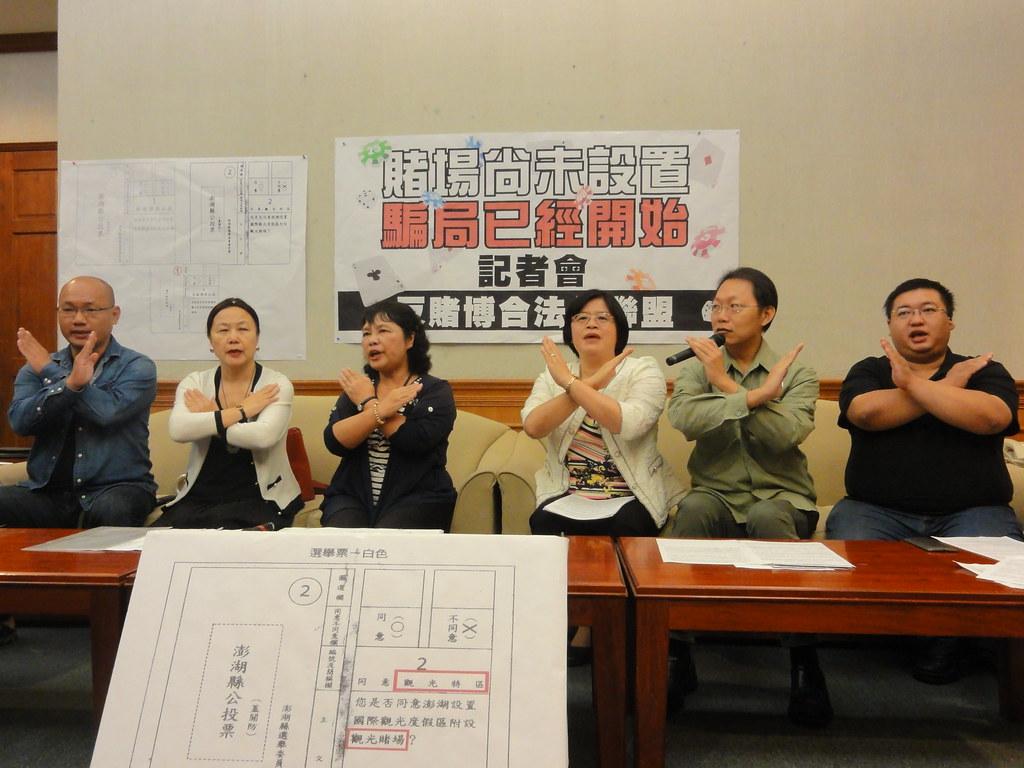 反賭博合法化聯盟召開記者會,抗議澎湖選委會印製的公投選票涉嫌詐騙。(攝影:張智琦)