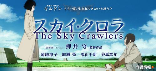 070621 - 押井守監督的新作動畫將改編小說『The Sky Crawlers 空中殺手』