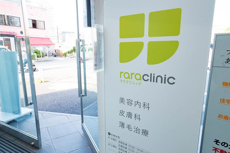 raraclinic-29