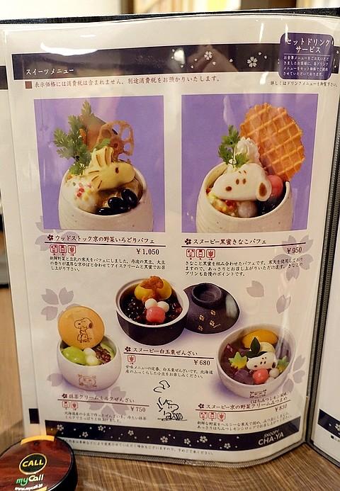 日本史努比茶屋京都必吃錦市場16