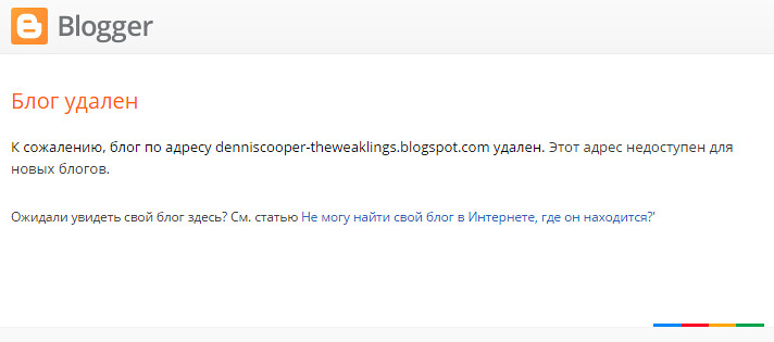 Удалили блог