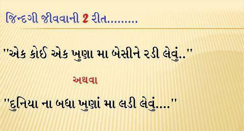 slogan gujarati myshivam flickr