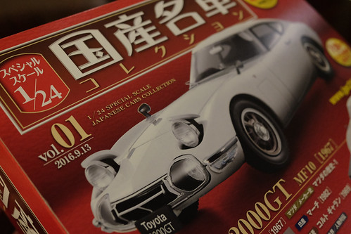 TOYOTA-2000GT-Hachette-Collections-Japan-DSCF0312
