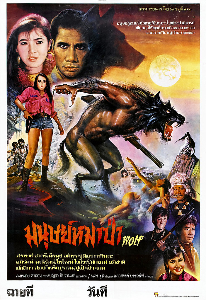 Movie Poster maximum overdrive movie poster : Werewolf, 1980s) (Thai Film Poster) : monsterbrains ...