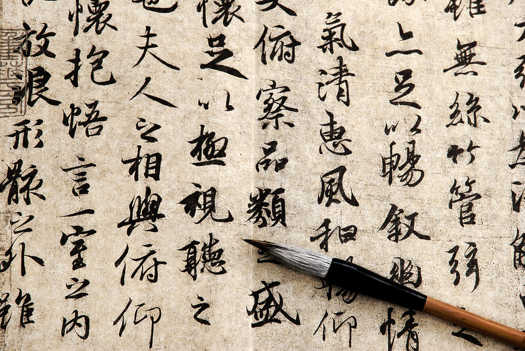 Chinese Calligraphy On Beige Paper Chinese Antique
