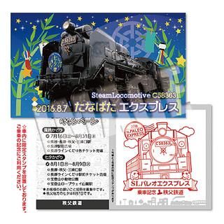 SLたなばたエクスプレス☆乗車記念証