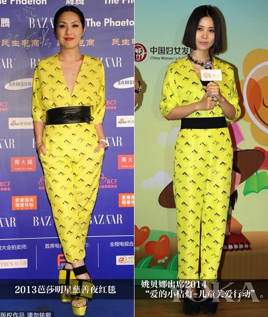 Yao Beina VS Yang Qian Hua