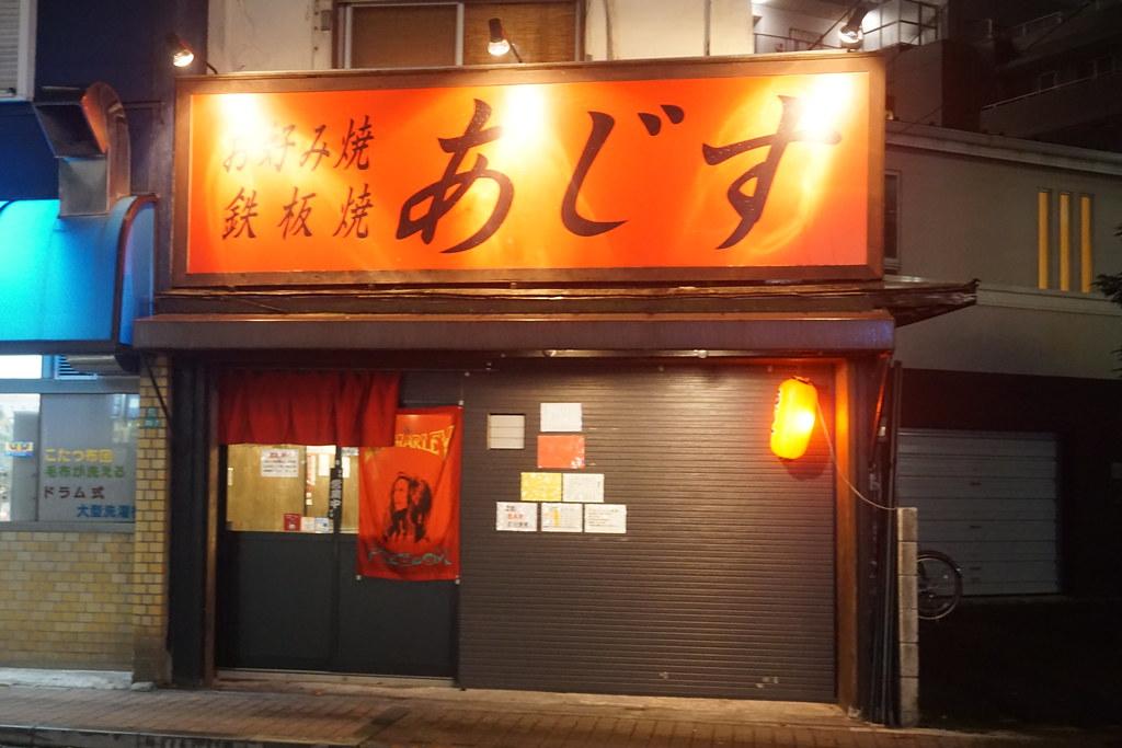 あじす(桜台)
