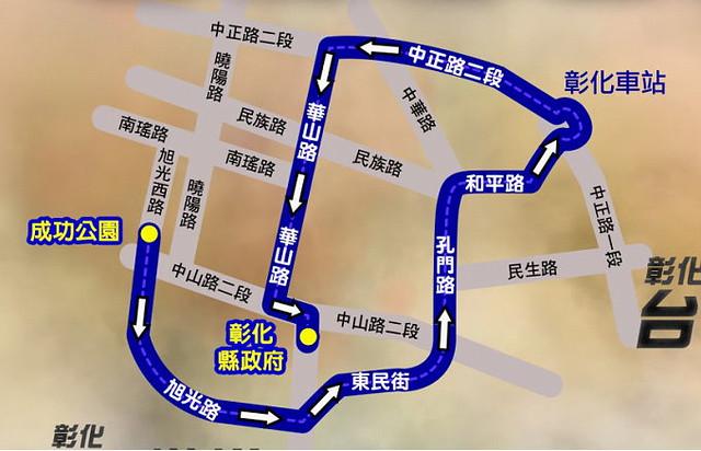 彰化號召918返台化遊行 - 遊行路線圖
