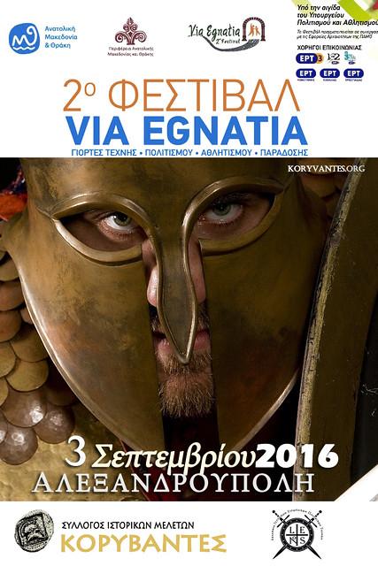 """Συμμετοχή στο 2ο Φεστιβάλ """"VIA EGNATIA"""", 3 Σεπτεμβρίου 2016, Αλεξανδρούπολη"""