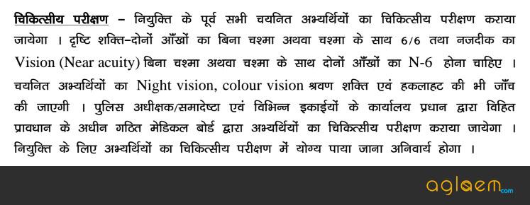 Bihar Police 1577 Driver Constable Recruitment 2016