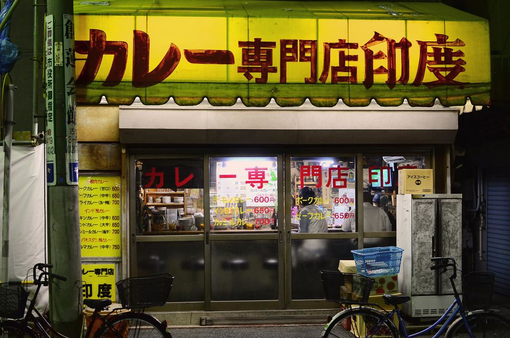 Matsudo Curry Shop