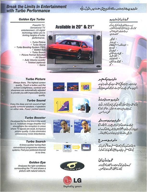 LG Brochure Page 10 | POS Work Samples of Syed Moazzam Hai