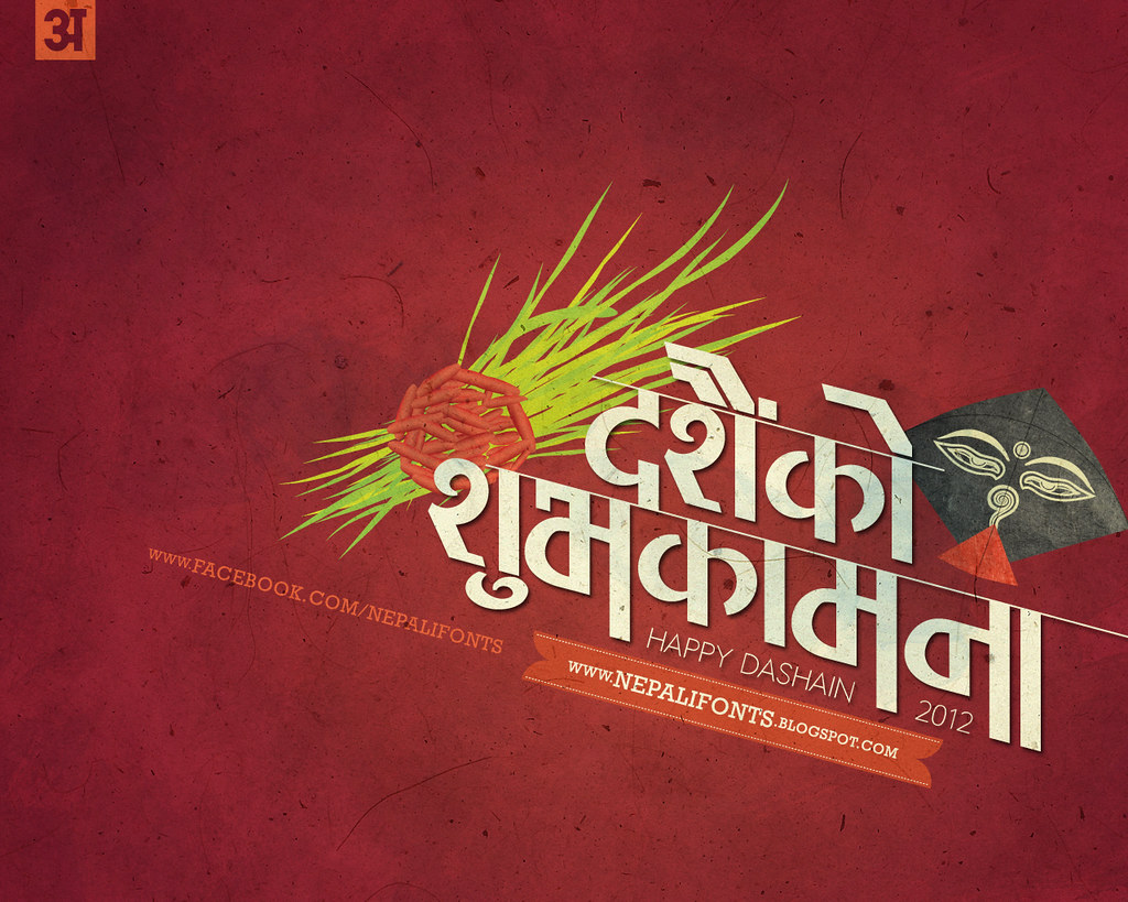 Dashain Wallpaper 2012 Brand New Dashain Greetings Design Flickr