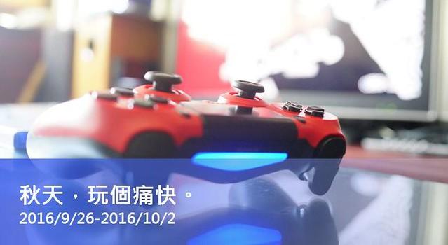 PS Store 09/26-10/02 小編精選
