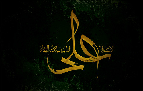 Calligraphy Painting Hazrat Ali As Digital Calligraphy